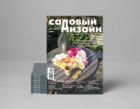 Анонс майского номера журнала «Садовый дизайн»