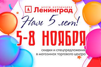 День рождения ТЦ «Ленинград»:  праздничные скидки и выгодные предложения!