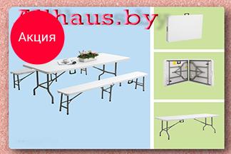 Скидка до 10% на всю складную мебель от Allhaus.by