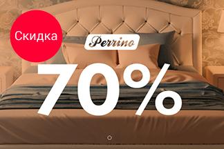 Скидки до 70% в салоне «Perrino»