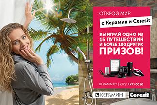 Рекламная игра «Открой мир с Керамин и Ceresit»