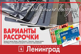 Варианты рассрочки в ТЦ «Ленинград»