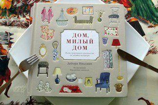 Обзор книг по декору и  дизайну: 5 любопытных изданий
