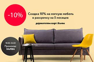 Скидка 10% на мягкую мебель в рассрочку на 5 месяцев