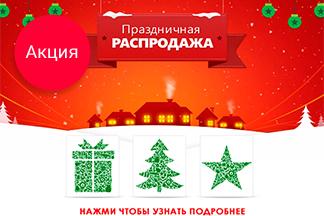 Отличное новогоднее предложение! При покупке 3-ёх стульев - 4-ый всего за 1 руб. от «Аксиоматрейд»!