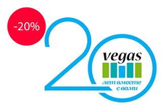 20 лет Vegas — 20% скидка на матрасы Modern!