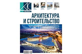 Свежий номер журнала «Архитектура и строительство» № 6 2017