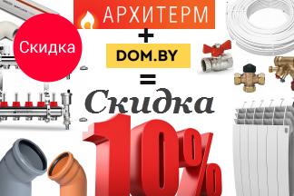 Скидка для клиентов DOM.by: -10% на все товары!