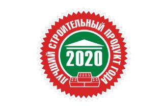 Инновации в строительстве Республики Беларусь в 2020 году: технологии, решения, объекты
