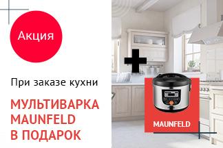 Мультиварка MAUNFELD MPMC-860 в подарок от компании «Шеф Кухни»
