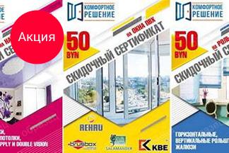 300 рублей в подарок от компании «Комфортное Решение»!