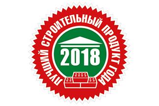 Юбилейный конкурс  «Лучший строительный  продукт года» может собрать рекордное количество участников  в 2018 году