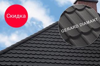 Композитная черепица Gerard Diamant теперь за 16,99 BYN за панель
