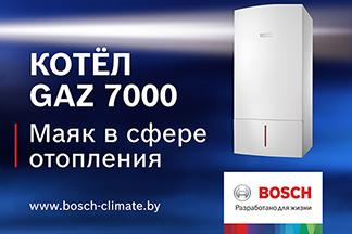 Котел Bosch GAZ 7000 - Маяк в сфере отопления!