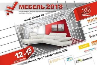 25-я международная специализированная выставка-ярмарка «Мебель-2018»