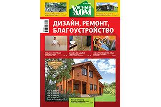 Свежий выпуск журнала «Уютный дом. Дизайн, ремонт, благоустройство»