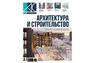 Свежий номер журнала «Архитектура и строительство» № 1 2018