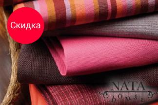 Распродажа продолжается! Скидки 50-70% на гардинные ткани в салоне штор «НатаХаус»
