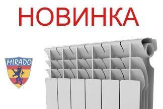 Новинка: биметаллические радиаторы Mirado