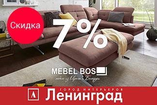 Акция от Mebelbos — скидка 7% на отдельные коллекции мягкой мебели