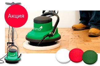 При покупке машины по обработке напольных покрытий OSMO Floorxcenter — получите в подарок 3 пада