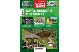 Журнал «Уютный дом. Бани, беседки и террасы»