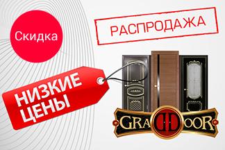 Весь ноябрь революция низких цен от салонов дверей и фурнитуры «Graddoor»