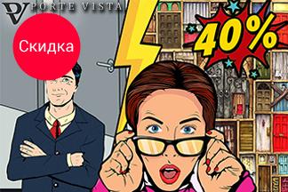 Акция от салона «Porte Vista» — выбери свою скидку!
