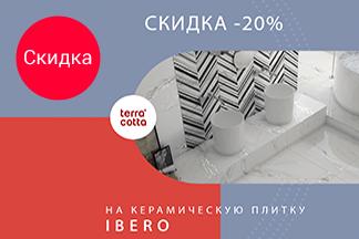 Десять стильных коллекций испанской фабрики Ibero со скидкой — 20% в салоне «Terra Cotta»
