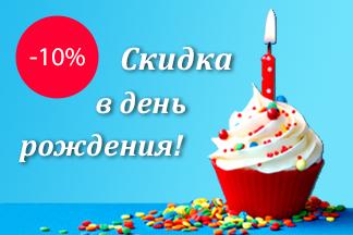 Скидка 10% именинникам на отопительное оборудование от Торгового дома «Атмос»!