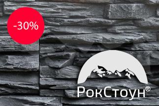 Весь ноябрь скидка на складскую программу 30% от компании «РокСтоун»