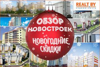 Обзор новогодних акций и скидок минских застройщиков от портала Realt.by