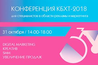 Конференция КБХТ  для специалистов в сфере рекламы и маркетинга