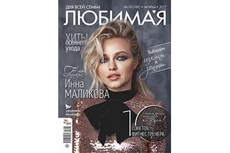 """Журнал для женщин """"Любимая"""", октябрь-2017 года"""