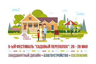Ландшафтный фестиваль «Садовый переполох»