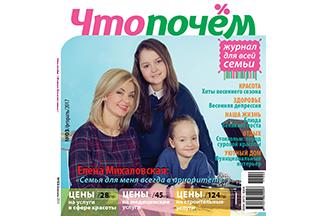 Читаем мартовский номер журнала «Что почем?»