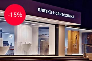 Освежающие скидки -15% на мозаику Midas и Tubadzin в салоне Terra Cotta!