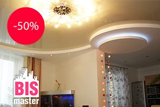 До конца января скидка 50% на двухуровневые потолки от компании «BiSMaster»!