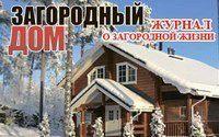 """Анонс декабрьского номера журнала """"Загородный дом"""""""