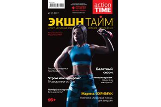 ЭкшнТайм, новый выпуск журнала