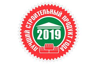Названы победители конкурса «Лучший строительный продукт года-2019»