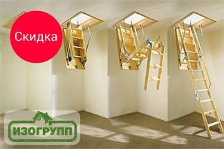 Хит продаж этого сезона - чердачные лестницы Fakrо в компании «ИЗОГРУПП»