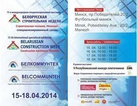 Выставки «Белорусская строительная неделя-2014» и «Белкоммунтех-2014»