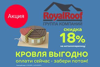 Скидка 18% на металлочерепицу компании «Металл Профиль» – NormanMP