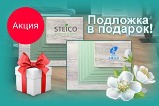 Подложка в подарок при покупке ламината в «Монолитстройкомплект»!