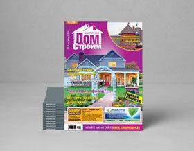 «Строим дом» поможет избежать ошибок при строительстве