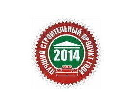 Названы победители Республиканского конкурса «Лучший строительный продукт года-2014»