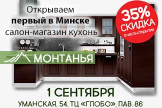 Открытие первого в Минске магазина фабрики «Монтанья»: дарим скидку 35%!