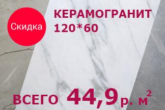 Керамогранит 120*60 всего от 44,9 рублей за квадратный метр