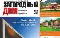 """Читайте все самое интересное в майском номере журнала """"Загородный дом"""""""